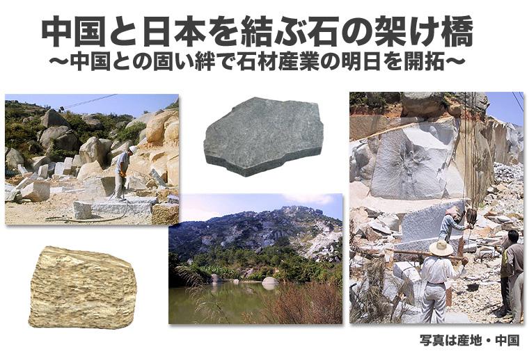 中国と日本を結ぶ石の架け橋~中国との固い絆で石材産業の明日を開拓~